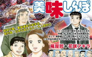 comic oishinbo