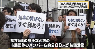 okinawa%e3%80%80discrimination